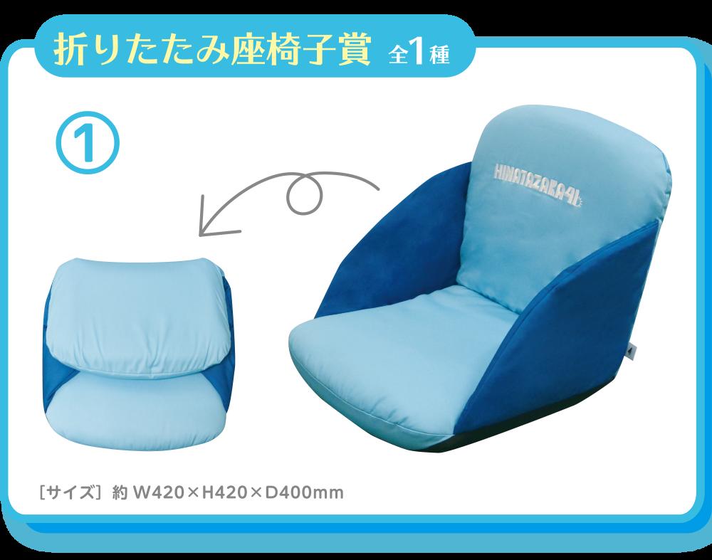 折りたたみ座椅子賞 全1種 ① [サイズ]約W420×H420×D400mm